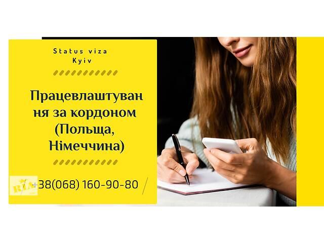 продам Работа в Польше! LG Chem бу  в Украине