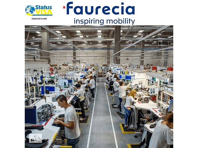 продам Работники на завод по производству частей для авто FAURECIA GORZÓW  бу в Николаеве