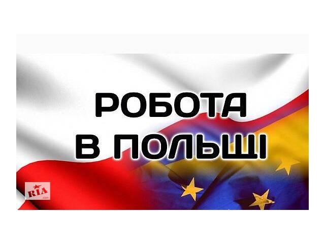 бу Работа в Польше  в Украине