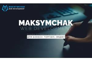 Розробка та створення сучасних вебсайтів для бізнесу, торгівлі, іміджу