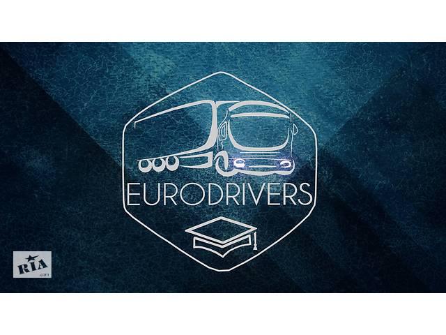 продам  Школа Дальнобойщиков EURODRIVERS - с  трудоустройством в Европе! бу  в Украине