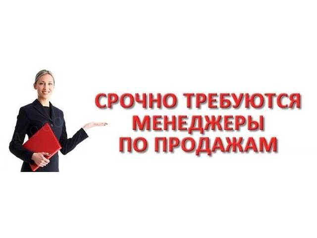 бу Требуется менеджер по продажам в магазин косметики  в Украине