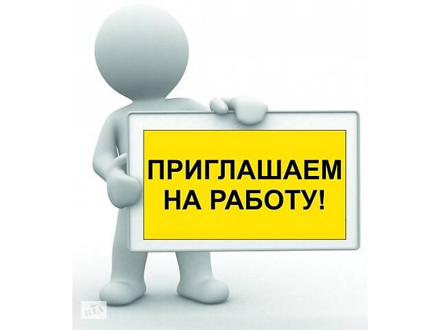 бу Требуется менеджер в Киеве