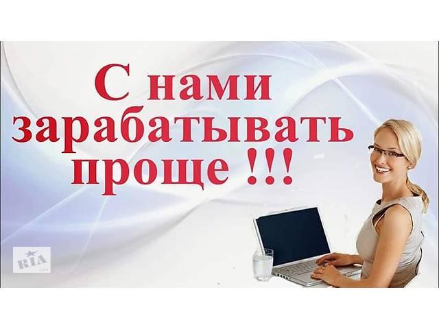 Требуется Помощник Руководителя- объявление о продаже  в Харькове