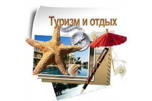 Туристическое агенство ONLINE