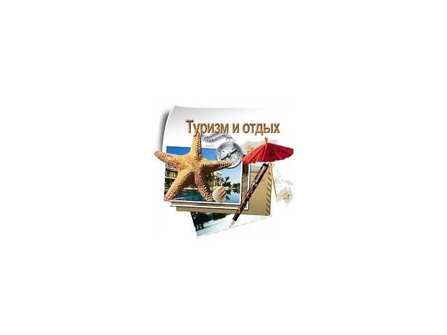 Туристическое агенство ONLINE- объявление о продаже   в Украине