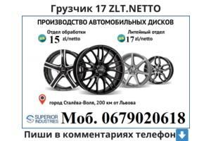 Упаковщик автодисков FIAT 17 zlt.netto. До 1300$ Польша + Виза