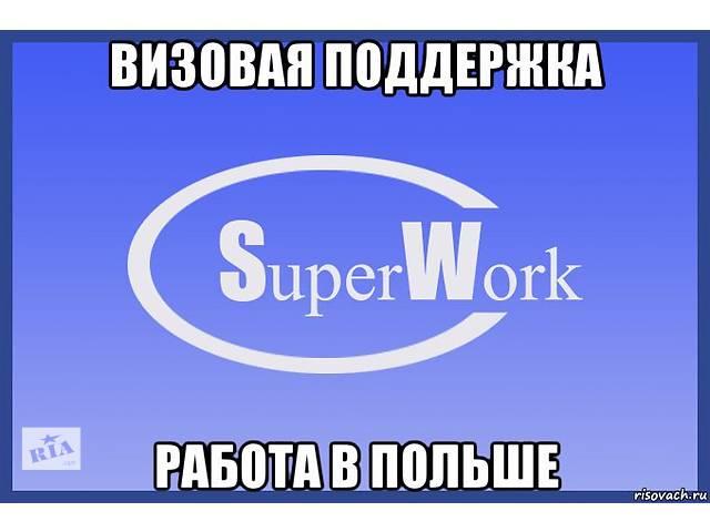 продам Работа в Польше (Визовая поддержка) бу  в Украине