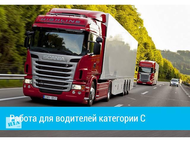 Работа водителем в Польше- объявление о продаже   в Украине