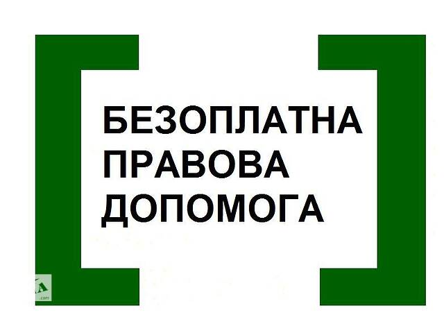 продам Запрошуємо на роботу юристів! бу  в Украине