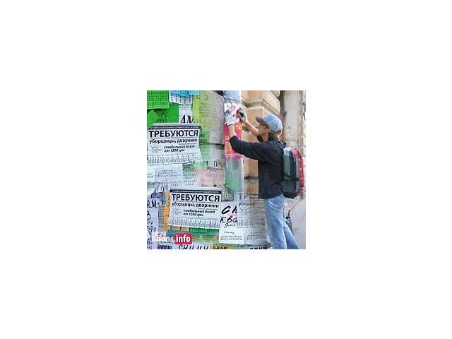 продам Здравствуйте нужны расклейщики объявлений , добросовестно относящиеся к работе ... бу  в Украине
