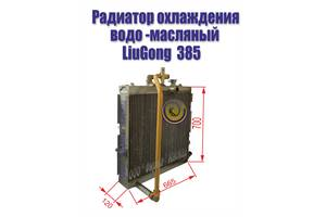 Новые Радиаторы Liugong