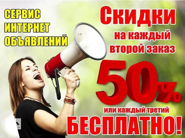 продам Раскрутка товаров и услуг в интернете. Размещение объявлений.Скидки!!! бу  в Украине