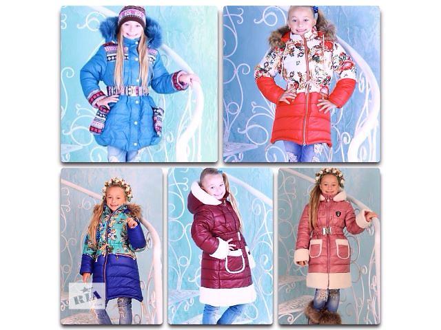 Розпродаж дитячих і підліткових курток для дівчаток і хлопчиків виробництво  Харків- объявление о продаже в f9897f67df8e9