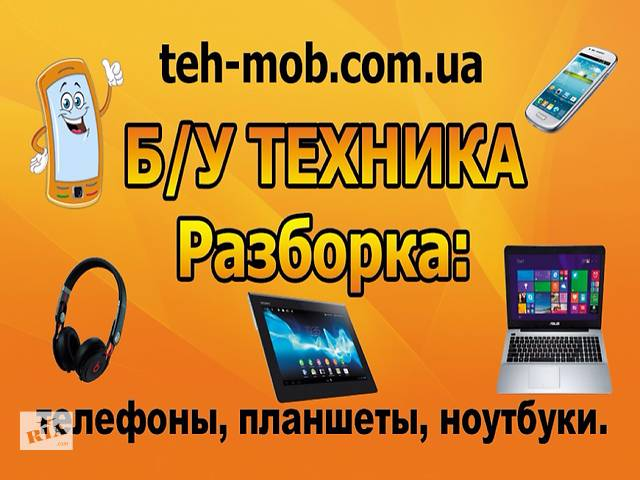 продам Разборка телефонов.планшетов.ноутбуков бу в Киеве
