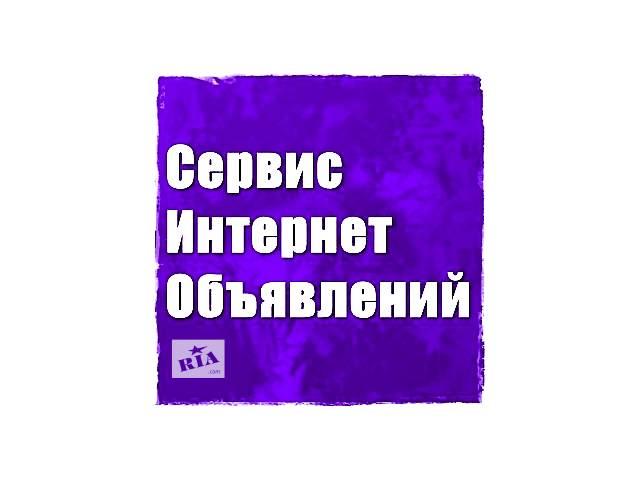 купить бу Размещение объявлений в интернете на Топ-100 рекламных сайтах в Одессе и Украине в Киеве