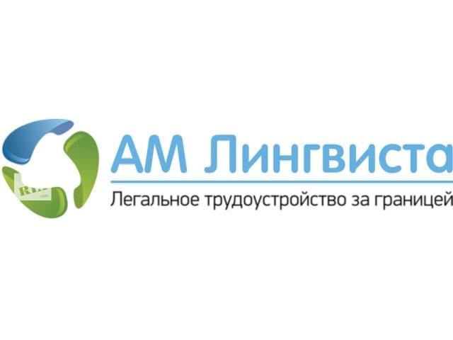 Разнорабочий на мебельную фабрику в Польшу- объявление о продаже   в Украине