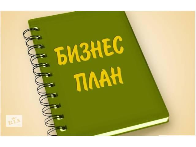 Разработка бизнес-планов для любых целей- объявление о продаже   в Украине