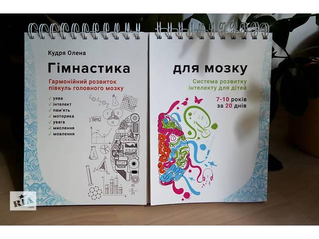 Развитие интеллекта Гимнастика мозга- объявление о продаже  в Киеве