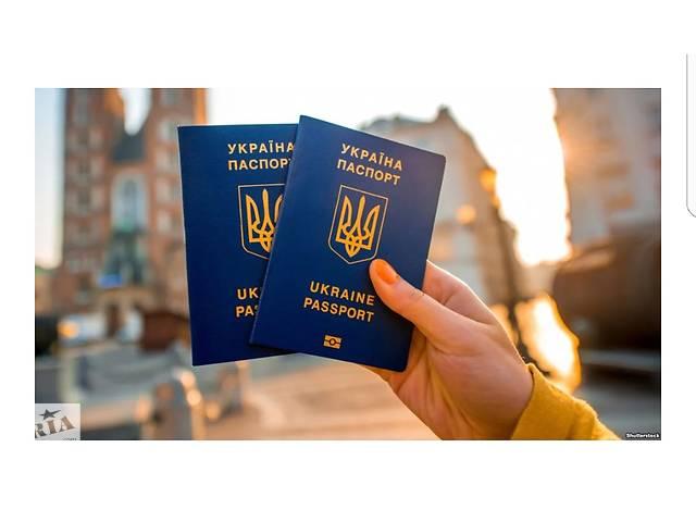 бу Реєструю на закордоний паспорт в Ковеле