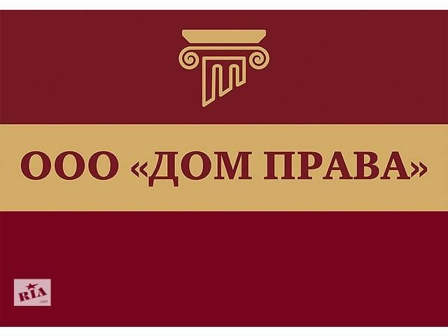 продам Регистрация бизнеса, фирмы, ООО, ЧП, ФОП! бу в Днепропетровской области