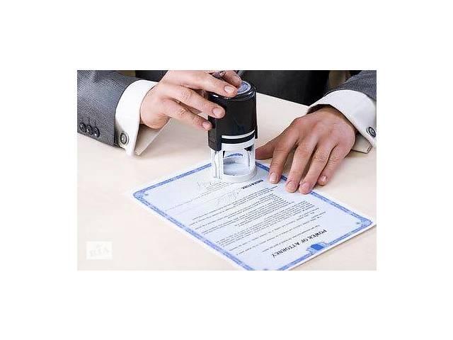 Регистрация/Ликвидация ООО- объявление о продаже   в Україні