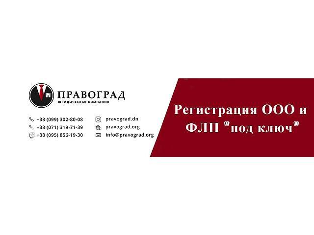 Регистрации ооо донецк оплата гос пошлины для регистрации ип