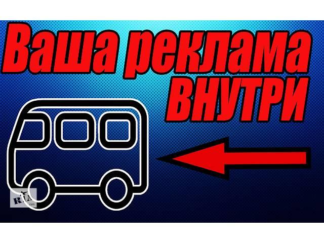 продам Реклама в транспорте Луганска. Реклама в маршрутках Луганска. Реклама в маршрутных такси Луганска. бу в Луганской области