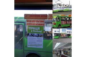 Реклама в и на транспорте. Харьков. Брендирование авто. Работаем по всей Украине