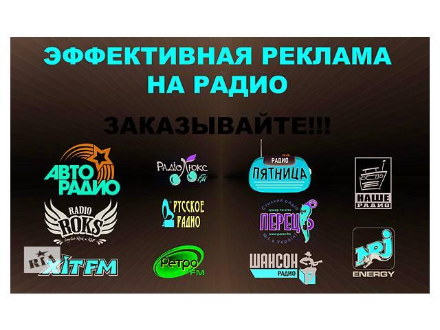 купить бу Реклама на радио Житомир и область, реклама на радиостанциях в Житомире
