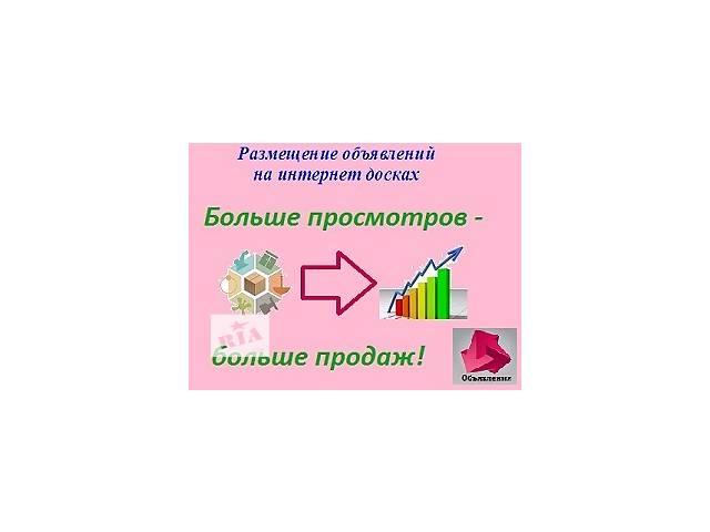 продам Реклама в интернете бу  в Украине
