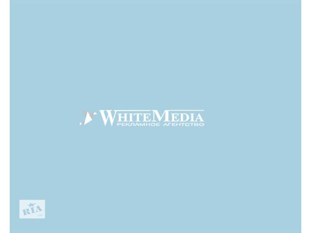 бу Рекламное агентство WhiteMedia Киев в Киеве