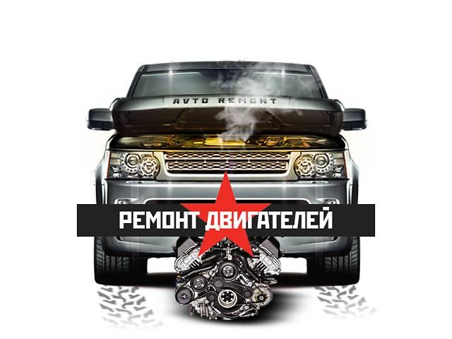 бу Ремонт автомобилей  в Україні