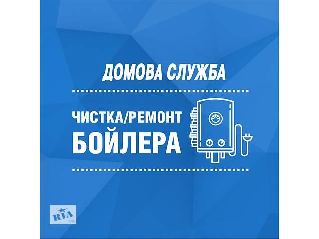 бу Ремонт бойлеров Ровно в Ровно