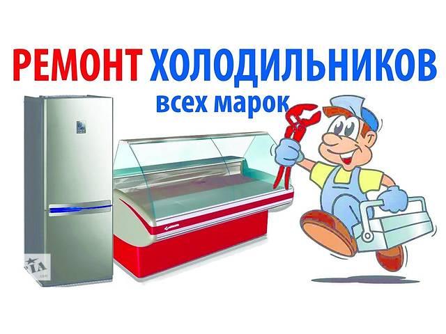 купить бу Ремонт холодильников в Донецке