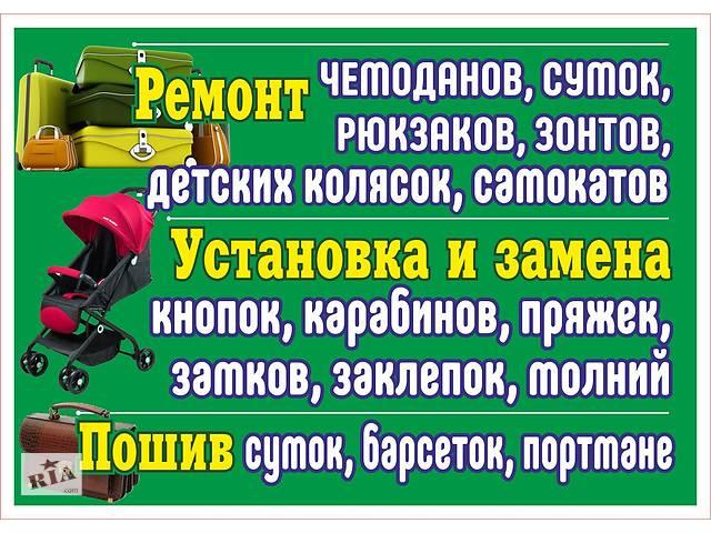 купить бу Ремонт чемоданов,сумок,ранцев,зонтов, детских колясок,роликов и.т.д.  в Украине