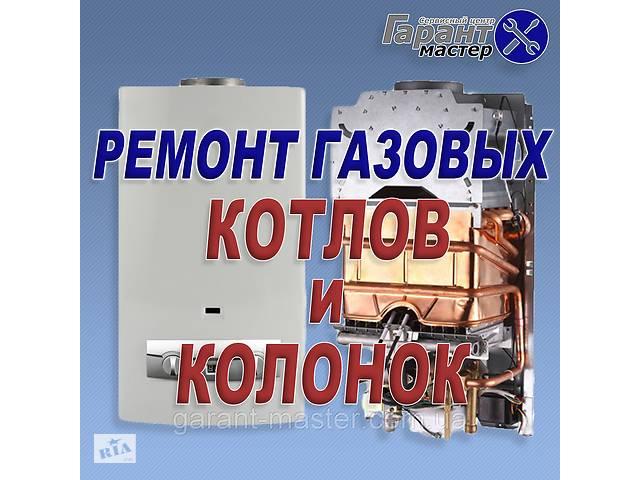 бу Ремонт газовых котлов в Днепродзержинске в Киеве