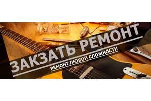 Ремонт гітар