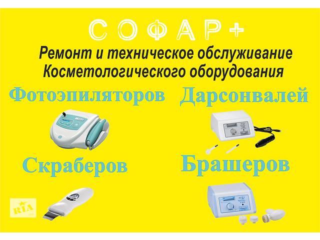бу Ремонт косметологических аппаратов в Харькове