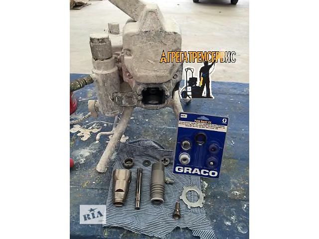 ремонт окрасочных агрегатов высокого давления Вагнер, Грако и др- объявление о продаже   в Украине
