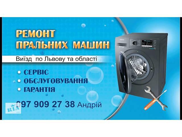 Ремонт пральних машин.- объявление о продаже   в Украине