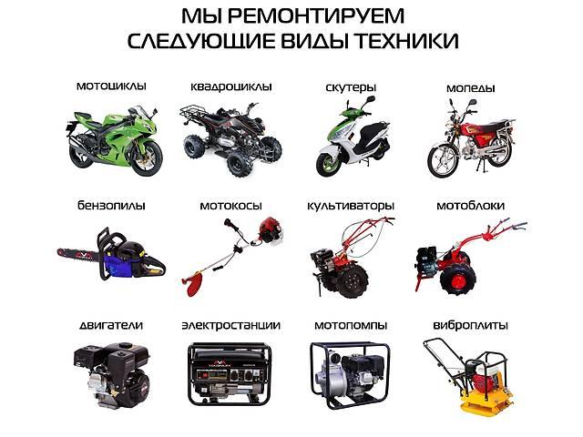 продам Ремонт скутеров,мото-бензотехники... бу в Луганской области