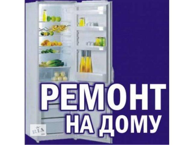 бу Ремонт холодильника Ужгород. Мастер по ремонту холодильников в Ужгороде в Харькове