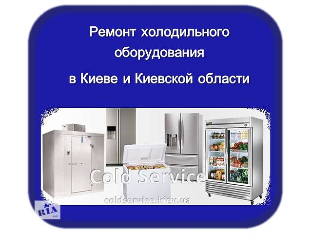 купить бу Ремонт холодильников Ирпень, Буча, Боярка, Вышгород, Вишневое в Киеве