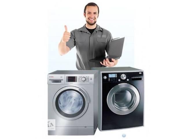 Ремонт  стиральных машин никополь. Ремонт стиральной машины в Никополе. Ремонт стиралки- объявление о продаже  в Никополе (Днепропетровской обл.)