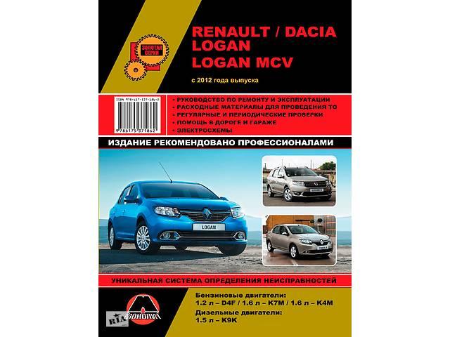 Renault / Dacia Logan (Рено / Дачиа Логан). Руководство по ремонту. Модели с 2012 года выпуска- объявление о продаже  в Харкові