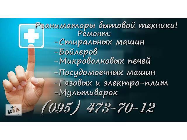 Ремонт побутової техніки в Чернівцях- объявление о продаже  в Чернівцях