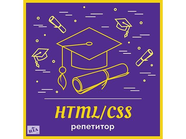 бу Репетитор по верстке веб-страниц (HTML5, CSS3)  в Украине