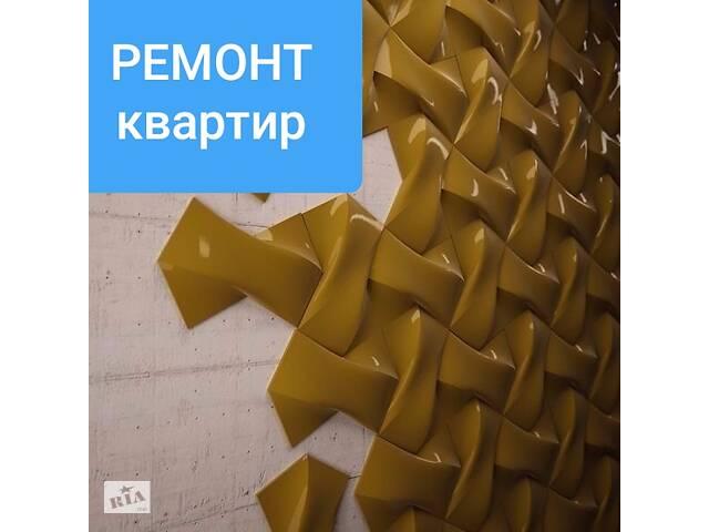продам Ремонт квартир бу  в Украине