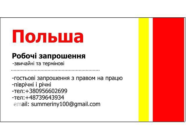 бу Рабочие и гостевые приглашения в Польшу  в Украине